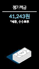 41,242원(*세후,수수료후)